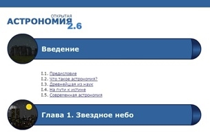 http://college.ru/astronomy/course/design/index.htm