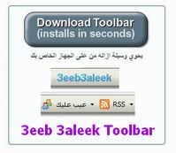 Connect to Your Community with 3eeb3aleek