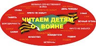 https://sites.google.com/site/bibsvetlana/home/logotip_9_may.png