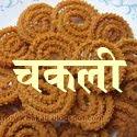 चकली - महाराष्ट्रीय व भारतीय पाककृतींचा मराठी ब्लॉग