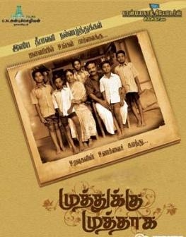 Songs Only Muthukku Muthaga Tamil Movie Songs Free Download