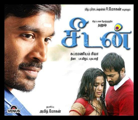 vithagan tamil movie free