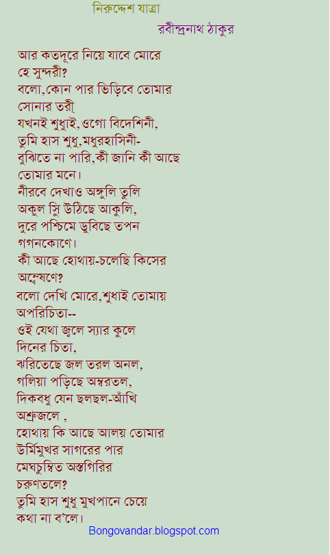 Bongobhandar Blogspot Bangla Poem By Rabindranath Tagore