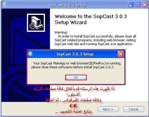 4_sopcast.jpg