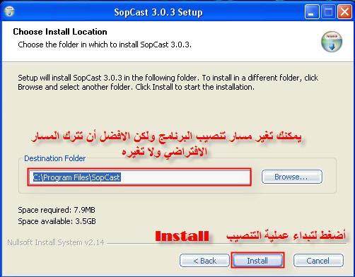 ����� ������ ������ ������� �������� 6_sopcast.jpg