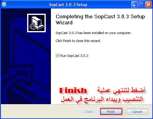 ����� ������ ������ ������� �������� 8_sopcast.jpg