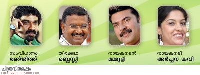 Ranjith (Best Director), Blessy (Best Screenplay Writer), Mammootty (Best Lead Male) and Archana Kavi (Best Lead Female).