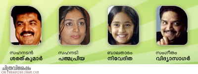 Sarath Kumar(Best Supporting Male), Padmapriya (Best Supporting Female), Niveditha (Best Child Actor) and Vidyasagar (Best Music Director).