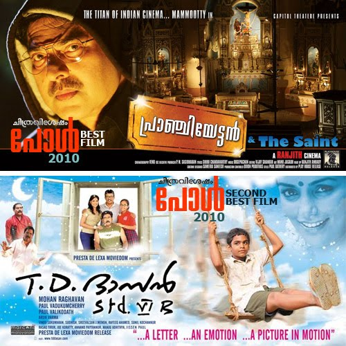 Chithravishesham Poll 2010: Best Film 2010; Pranchiyettan & The Saint and Second Best Film; T.D. Dasan, Std: VI. B