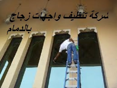 https://sites.google.com/site/cleanindammamservice/cleaning-and-glass-facades-in-dammam-company-1