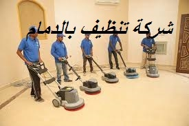 https://sites.google.com/site/cleanindammamservice/cleaning-company-in-dammam