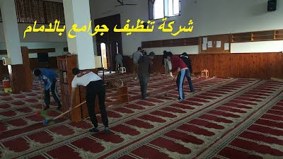 https://sites.google.com/site/cleanindammamservice/cleaning-company-mosques-in-dammam