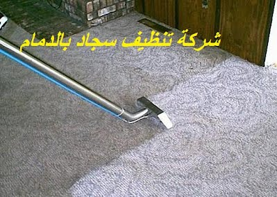 https://sites.google.com/site/cleanindammamservice/carpet-cleaning-company-in-dammam