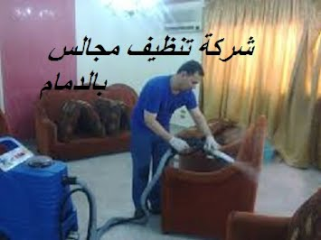 https://sites.google.com/site/cleanindammamservice/clean-groves-dammam-company