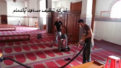 https://sites.google.com/site/cleanindammamservice/cleaning-of-mosques-in-dammam-company