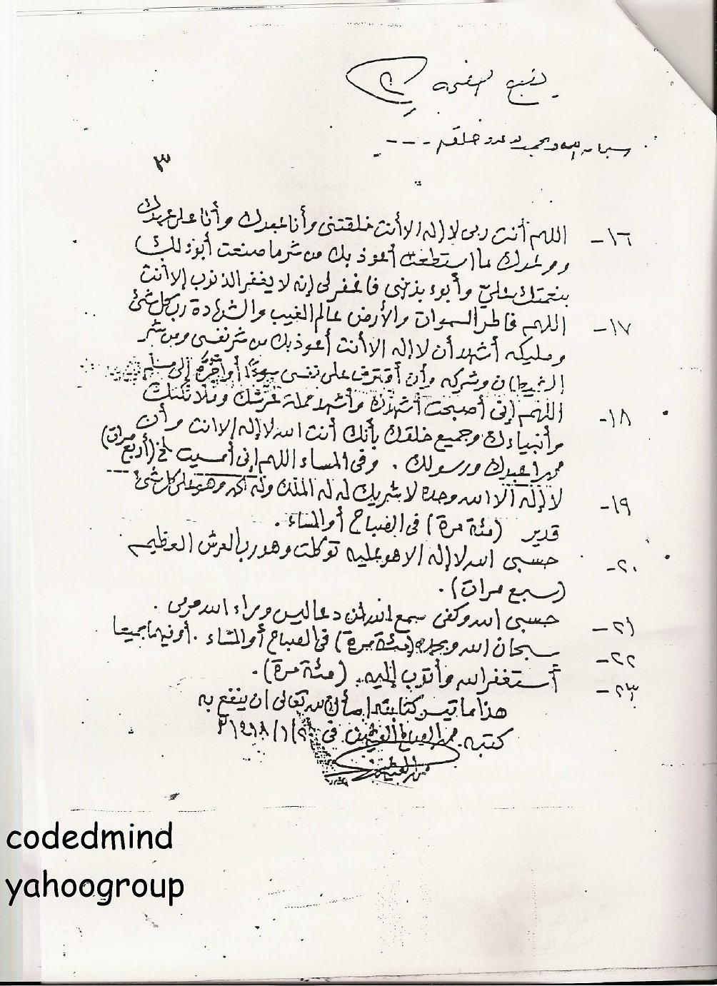bdad5fc64a984 برنامج المكتبة الشاملة - http   www.shamela.ws