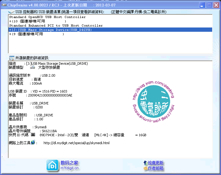 ChipGenius%20v4.00.0024.png
