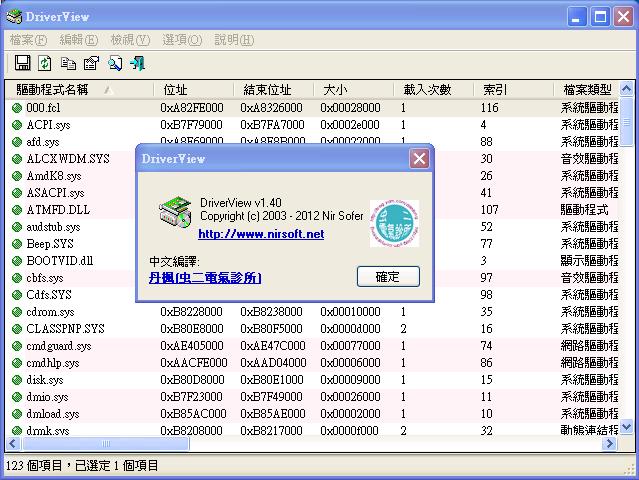 DriverView%20v1.40.png