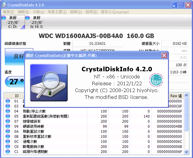 Portable%20CrystalDiskInfo%204.2.0a.png
