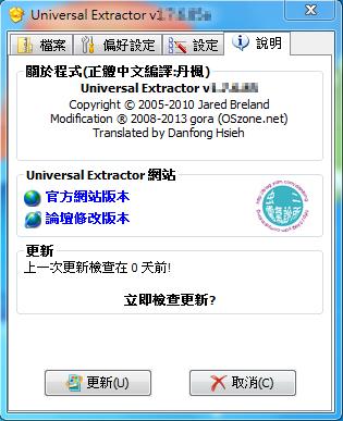 原價屋@酷!PC • 檢視主題- Universal Extractor v1 7 8 90-萬能解壓縮器