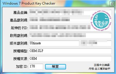 pid key checker