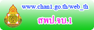 http://www.chan1.go.th/web_th/