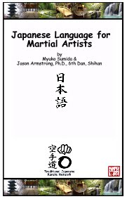 japanese speaking book karate martial arts