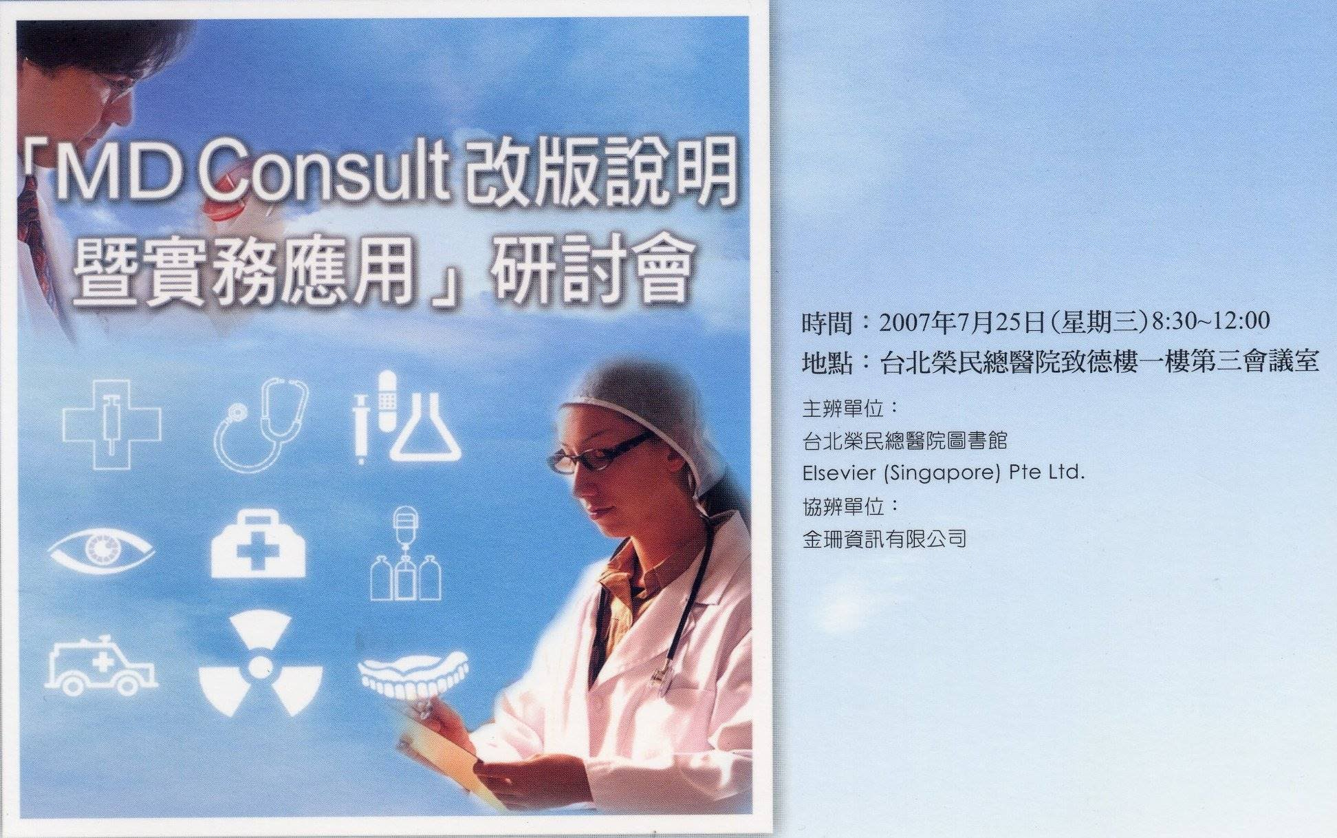 MD Consult Conference