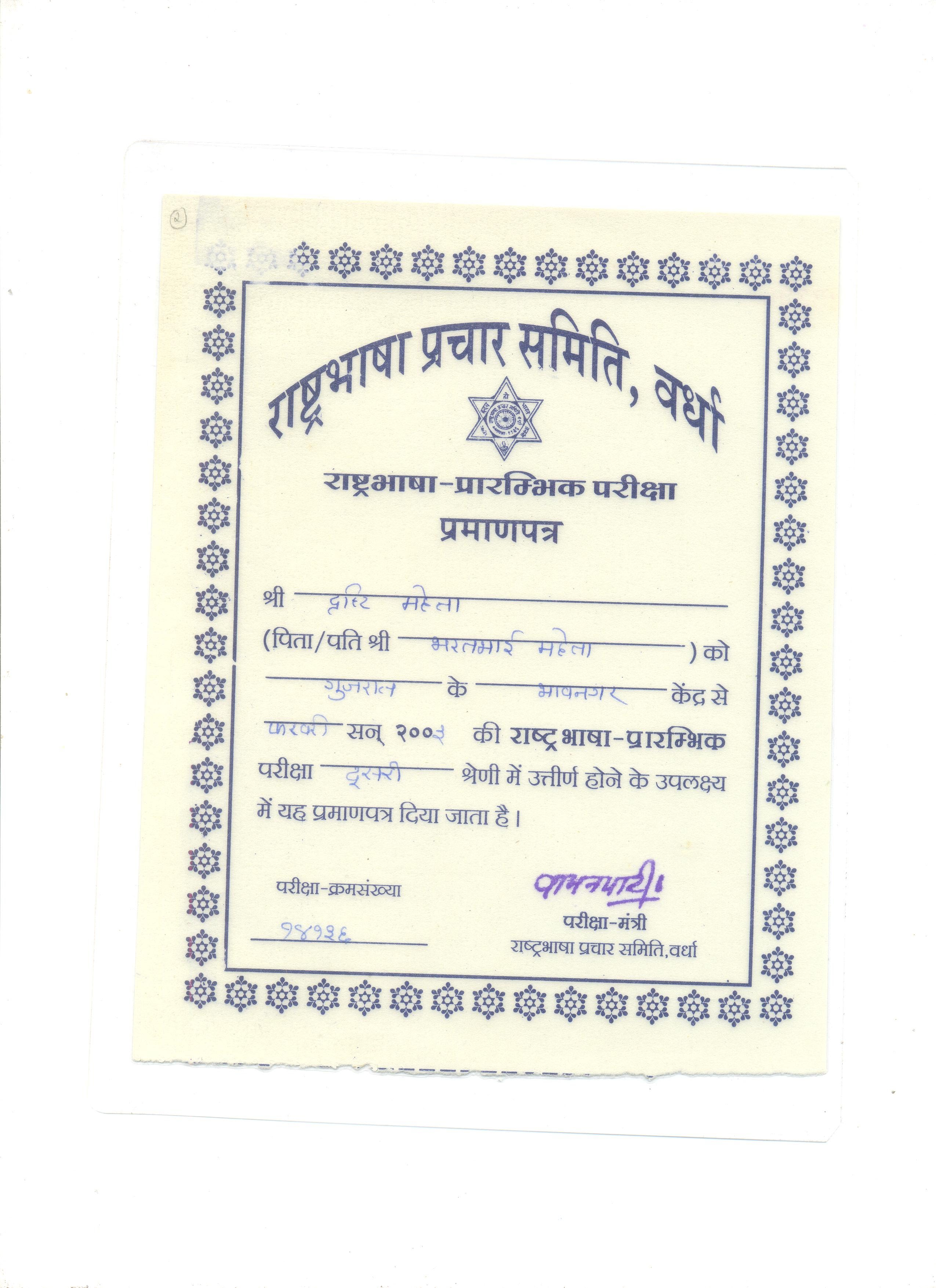 Mark sheet i get a certificate from college for doing active participation in nss annual camp sponsored by college altavistaventures Gallery