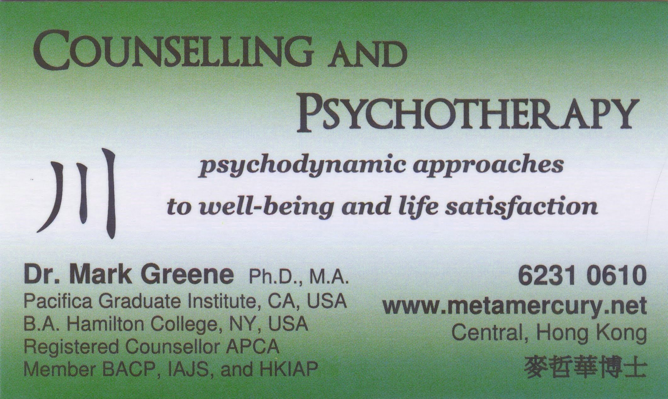 business card counselling and psychotherapy