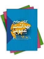 https://sites.google.com/site/iraniantextbookofpublichealth/textbook-of-public-health/public_health_index1-htm