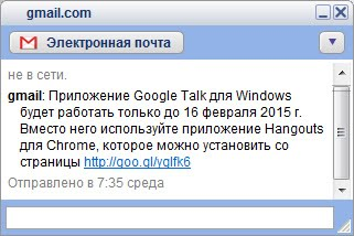Google Talk Discontinued