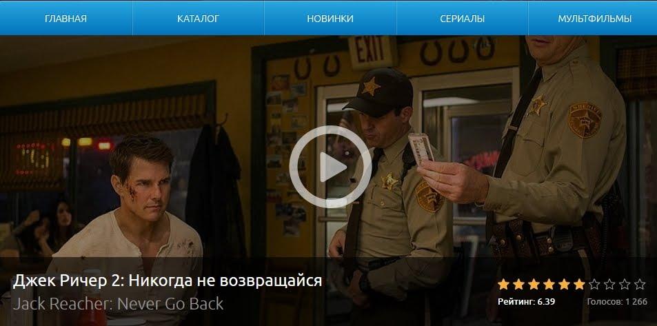 Смотреть Джек Ричер 2 Никогда не возвращайся 2016 онлайн