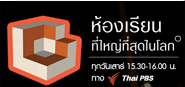 http://www.thaiteachers.tv/biggest-classroom.php