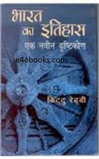 Bharat Ka Itihas - Reddy Free Ebook PDF Download