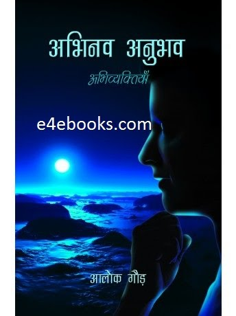 Abhinav Anubhav - alok Gaud Free Ebook PDF Download