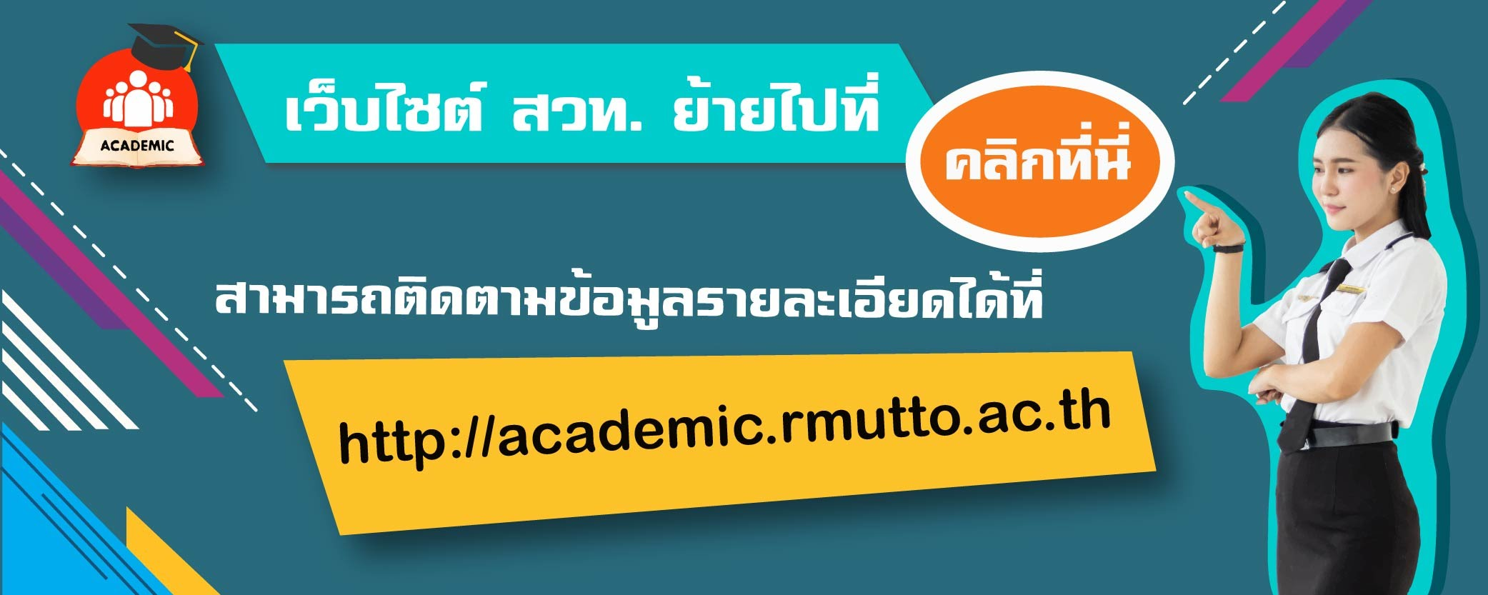 http://academic.rmutto.ac.th/