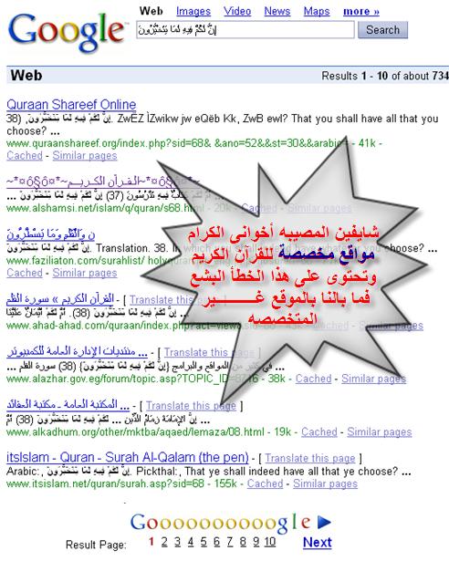 افتراضي المصاحف الالكترونية إحذروا يا عباد الله 5.png