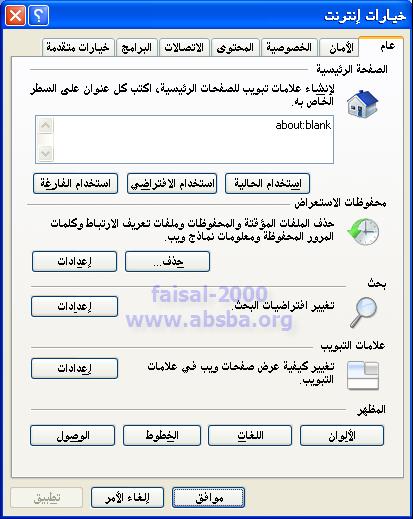 حصرياً برنامج Internet Explorer 7 النسخة العربية والنهائية م Ie7mui2