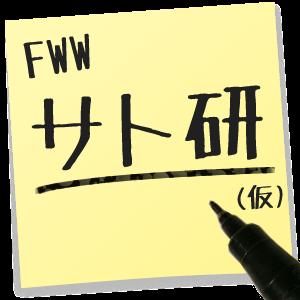 FWWサイト研究会(仮)の仮のロゴ