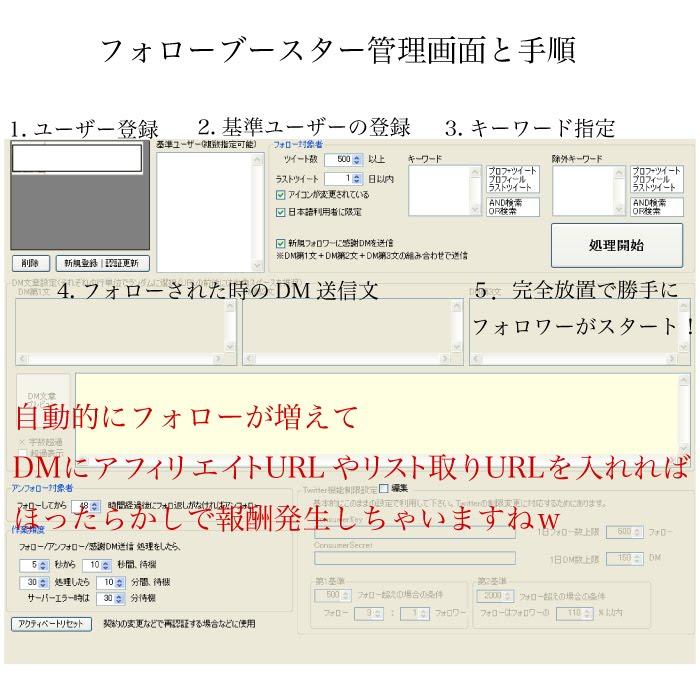 フォローブースター管理画面