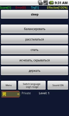 Generals of language android - фото 4