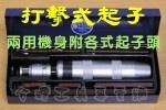 台灣工具專賣網yahoo拍賣分站