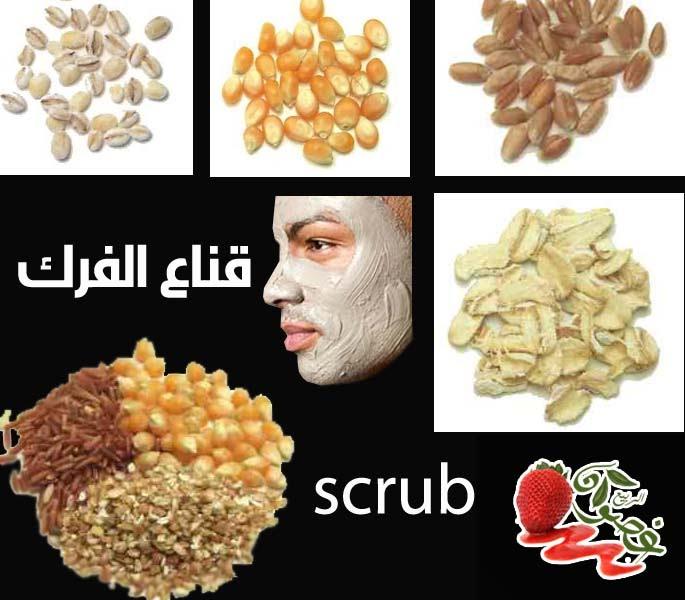 قناع القمح scrub لتنظيف الزيوان وتنقية البشرة Untitled-114.jpg