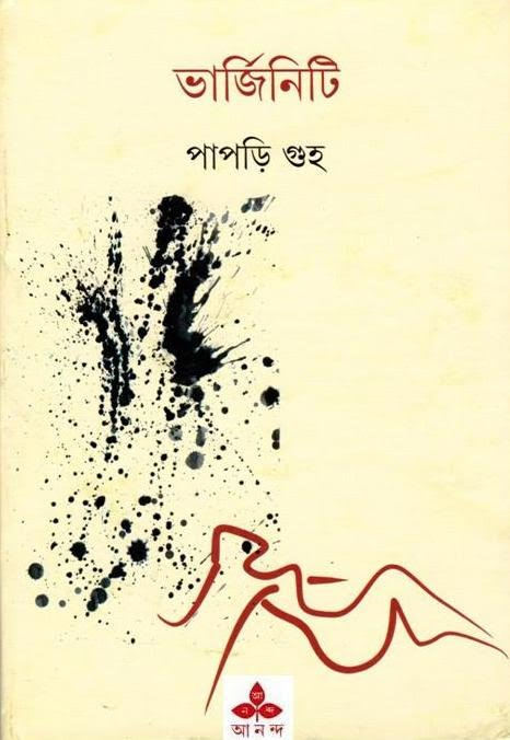 Bangla Poem Pdf File