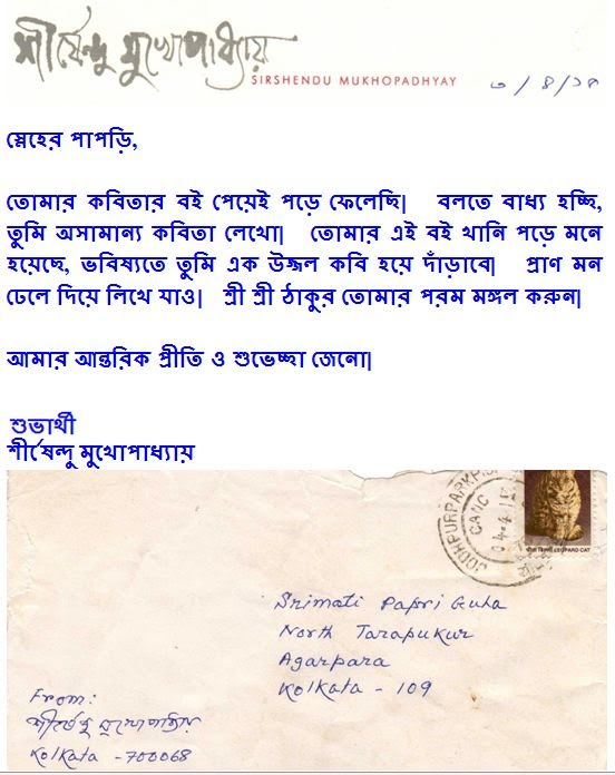 your well wisher sirshendu mukhopadhyay translated the content of the hand written letter in bengali is given below
