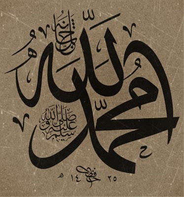 Caligraphy-of-Muhammad-by-Hafiz-Anjum-Mahmood.jpg