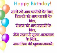 100 Happy Birthday Wishes In Hindi Happy Birthday Wishes In Hindi