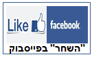 https://www.facebook.com/בית-ספר-השחר-376900965841994/