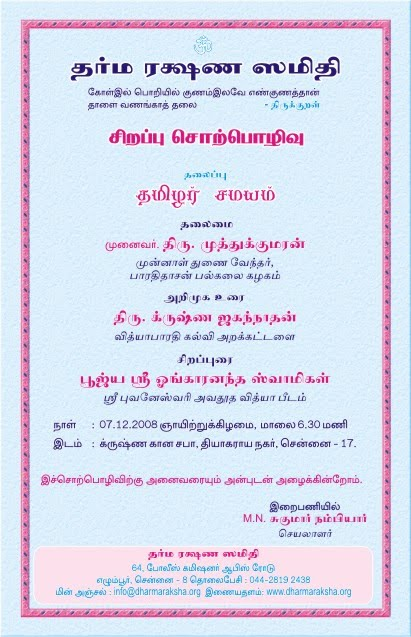 57 invitation card hindi meaning card invitation hindi meaning card invitation meaning hindi rsvp cards wedding invitation free wedding meaning cards hindi stopboris